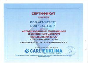 Сертификат Carlieuklima ГАЗ-ТЕСТ