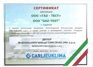 Сертификат Carlieuklima компании ГАЗ-ТЕСТ