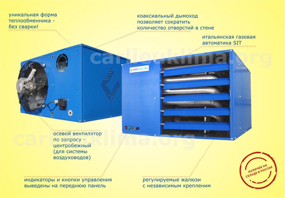 Теплогенератор газовый Eugen S