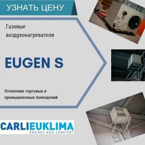 Газовый воздухонагреватель Eugen S